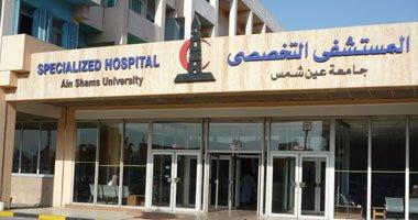 مستشفى عين شمس التخصصى