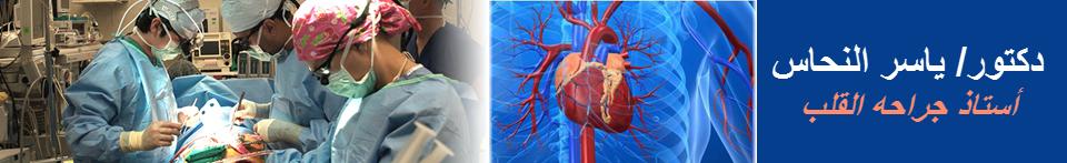 أمراض القلب وجراحات القلب/ الموقع الرسمي للدكتور ياسر النحاس