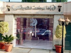 مستشفى الدرة بمصر الجديدة