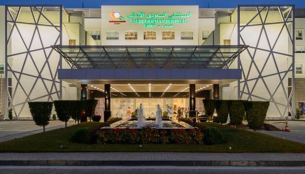 جراحة القلب و الصدر بمستشفي السعودي الألماني بالقاهرة